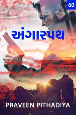 Angarpath-60 by Praveen Pithadiya in Gujarati