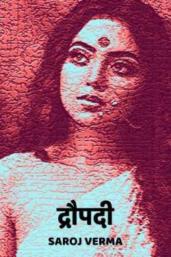 Dropadi by Saroj Verma in Hindi