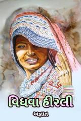 વિધવા હીરલી by અજ્ઞાત in Gujarati