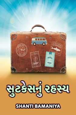 sutkesh nu rahashy by Shanti bamaniya in Gujarati