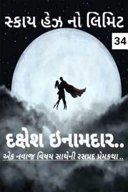 Sky Has No Limit - 34 by Dakshesh Inamdar in Gujarati