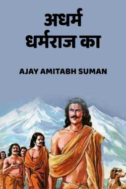 SIN OF A VIRTUOUS MAN by Ajay Amitabh Suman in Hindi