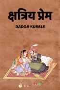 Dadoji Kurale यांनी मराठीत क्षत्रिय प्रेम (युद्धात आणि प्रेमात सगळं माफ असतं) - 1