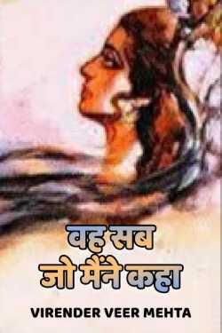vah sab jo maine kahaa by VIRENDER  VEER  MEHTA in Hindi