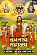 नवनाथ माहात्म्य भाग ९ by Vrishali Gotkhindikar in Marathi