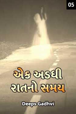 Ek Adadhi Raat No Samay part - 5 by Deeps Gadhvi in Gujarati