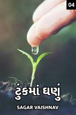 Tunkma ghanu - 4 by Sagar Vaishnav in Gujarati