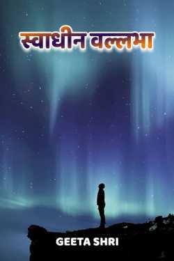 swadhin vallabha by Geeta Shri in Hindi