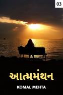 આત્મમંથન - ૩ by Komal Mehta in Gujarati