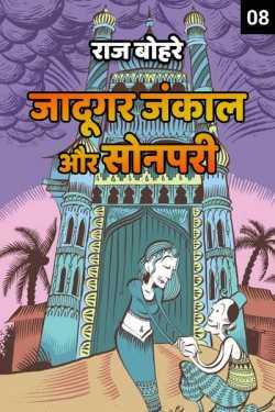 jadugar jankal aur sonpari - 8 by राज बोहरे in Hindi