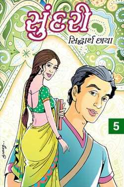 sundari chapter 5 by Siddharth Chhaya in Gujarati
