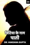 बिटिया के नाम पाती... - 4 - एक पाती खुद के नाम by Dr. Vandana Gupta in Hindi
