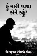 વૈભવકુમાર ઉમેશચંદ્ર ઓઝા દ્વારા હું મારી વ્યથા કોને કહુંં? ભાગ-૧ ગુજરાતીમાં