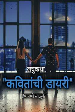 kavitanchi dayri by Dhanashree Salunke in Marathi