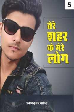 Tere Shahar Ke Mere Log - 5 by Prabodh Kumar Govil in Hindi