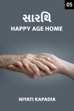 Sarthi Happy Age Home - 5 by Niyati Kapadia in Gujarati