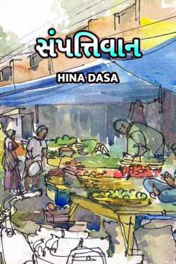Sampattivan by HINA DASA in Gujarati