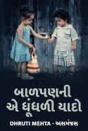Dhruti Mehta અસમંજસ દ્વારા બાળપણ ની એ ધૂંધળી યાદો ગુજરાતીમાં