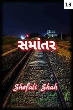 Samantar - 13 by Shefali in Gujarati
