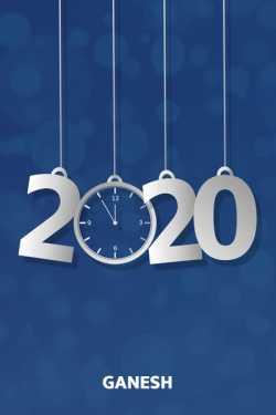 2020 by Ganesh in Hindi