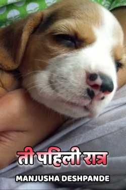 TI PAHILI RATRA by Manjusha  Deshpande in Marathi