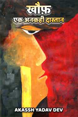 खौफ़...एक अनकही दास्तान by Akassh Yadav Dev in Hindi