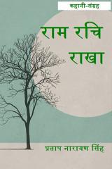 राम रचिराखा द्वारा  Pratap Narayan Singh in Hindi