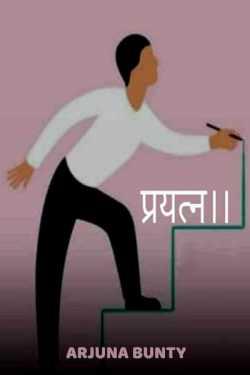 prayatn by Arjuna Bunty in Hindi
