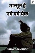 मान्सून हे नवे पर्व येक (भाग-2) by Sanket Gawande in Marathi