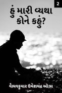 હું મારી વ્યથા કોને કહું? ભાગ-૨ by વૈભવકુમાર ઉમેશચંદ્ર ઓઝા in Gujarati