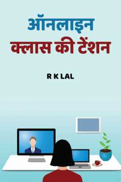 Tension of Online classes by r k lal in Hindi