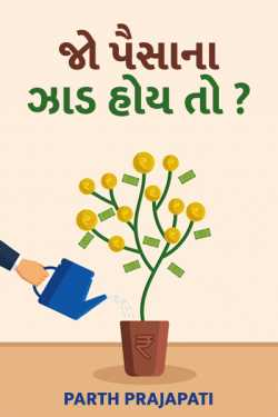 What if there were a money tree? by Parth Prajapati in Gujarati