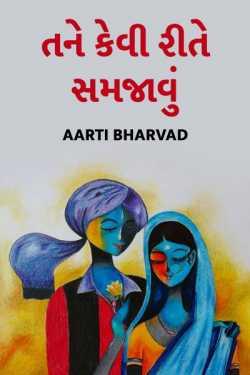 TANE KEVI RITE SAMJAVU by aartibharvad in Gujarati