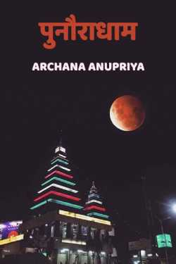 punouradham by Archana Anupriya in Hindi