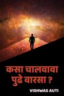 Vishwas Auti यांनी मराठीत कसा चालवावा पुढे वारसा..?