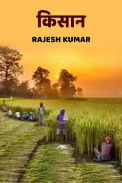 kisan by Rajesh Kumar in Hindi