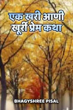 ek khari aani khurdi prem katha by Bhagyshree Pisal in Marathi