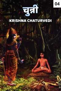 चुन्नी - अध्याय चार