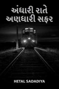 andhari rate andhari safar by Hetal Sadadiya in Gujarati