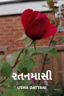 Ratanmasi by Usha Dattani in Gujarati