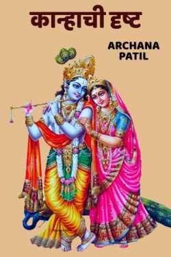 kanhachi dasht by Archana Rahul Mate Patil in Marathi