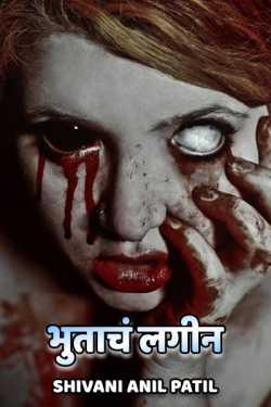 Bhutanch lagin - 1 by Shivani Anil Patil in Marathi