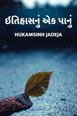 Itihasnu ek paanu - Prasthavna by Hukamsinh Jadeja in Gujarati