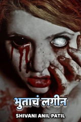भुताचं लगीन by Shivani Anil Patil in Marathi