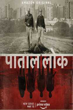 patalaloka  ek romanchaka webseries by Smita Trivedi in Gujarati