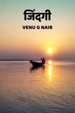 jindagi by Venu G Nair in Hindi