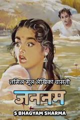 जननम by S Bhagyam Sharma in Hindi