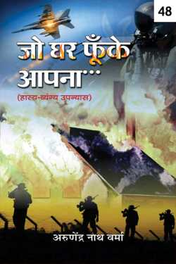 Jo Ghar Funke Apna - 48 by Arunendra Nath Verma in Hindi