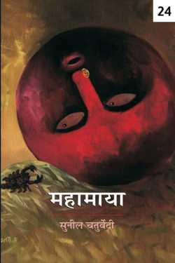 Mahamaya - 24 by Sunil Chaturvedi in Hindi
