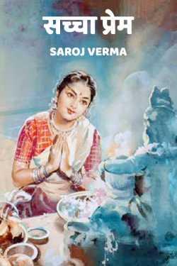 sachcha prem by Saroj Verma in Hindi